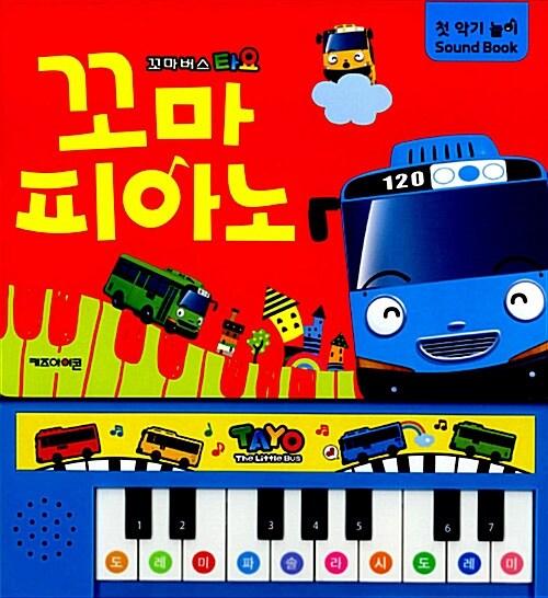 꼬마버스 타요 첫 악기놀이 사운드북 : 꼬마 피아노