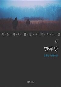 만무방 - 꼭 읽어야 할 한국 대표 소설 6