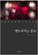 깨뜨려지는 홍등 - 꼭 읽어야 할 한국 대표 소설 5
