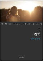 경희 - 꼭 읽어야 할 한국 대표 소설 8