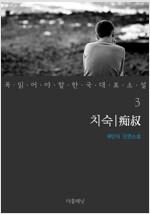 치숙 - 꼭 읽어야 할 한국 대표 소설 3