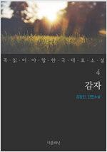 감자 - 꼭 읽어야 할 한국 대표 소설 4
