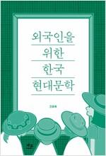 외국인을 위한 한국 현대문학