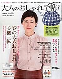 大人のおしゃれ手帖 2015年 05月號 [雜誌] (月刊, 雜誌)
