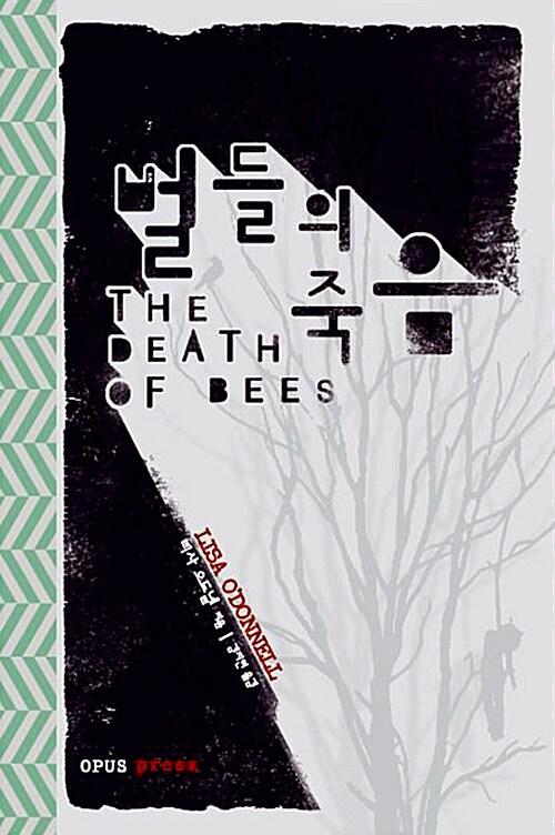 벌들의 죽음