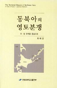 동북아의 영토분쟁 : 러-일 관계를 중심으로