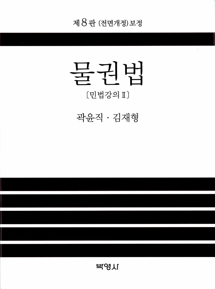 물권법 / 제8판(전면개정)보정