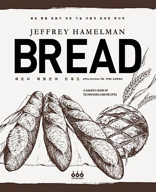 제프리 해멀먼의 BREAD