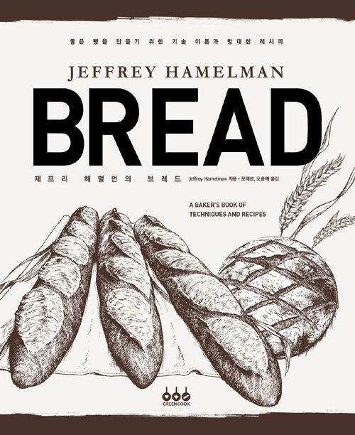제프리 해멀먼의 브레드 : 좋은 빵을 만들기 위한 기술 이론과 방대한 레시피