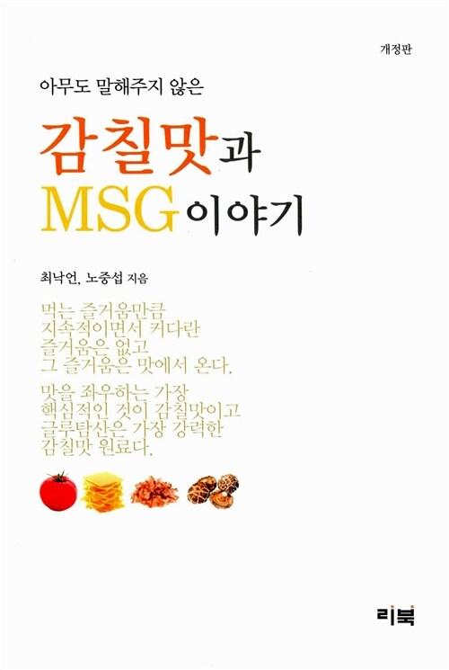 감칠맛과 MSG 이야기