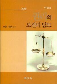 권리의 보전과 담보 제2판