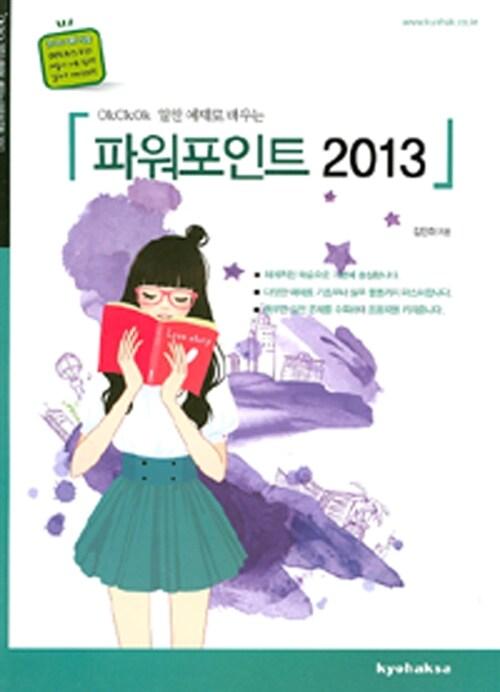 (OkOkOk 알찬 예제로 배우는)파워포인트 2013