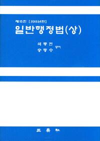 일반행정법 제15판(2015년판)