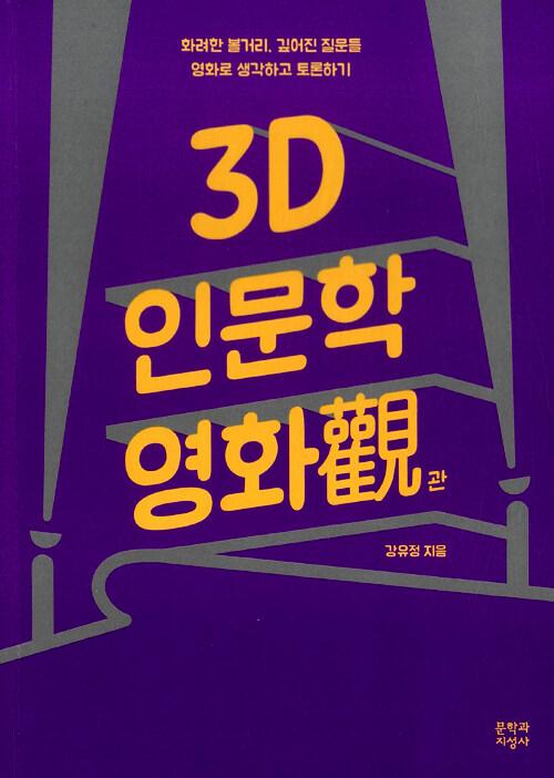 3D 인문학 영화관(觀) : 화려한 볼거리, 깊어진 질문들 영화로 생각하고 토론하기