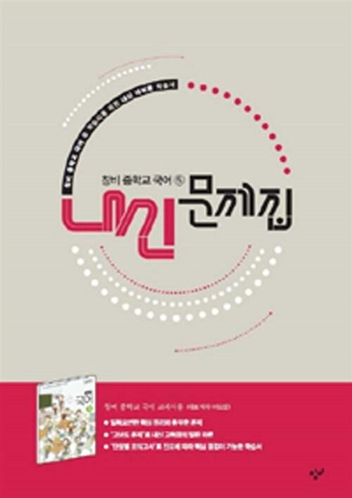 창비 중학교 국어 5 내신 문제집 중 3-1 (2019년용)