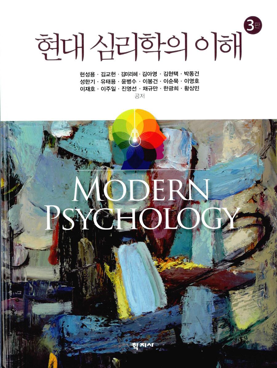현대 심리학의 이해 = 3판