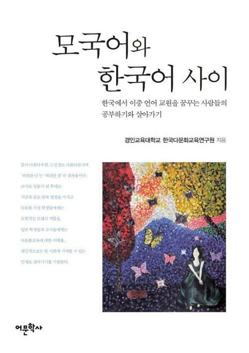 모국어와 한국어 사이