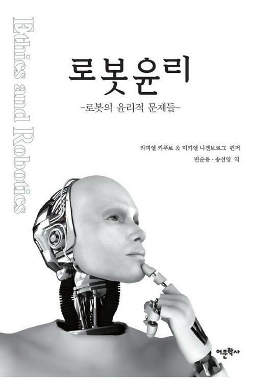 로봇 윤리 : 로봇의 윤리적 문제들