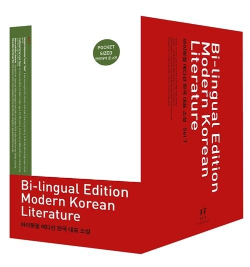 바이링궐 에디션 한국 대표 소설 세트 7 : 91~110권 - 전20권