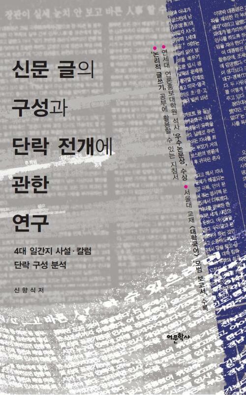 신문 글의 구성과 단락 전개에 관한 연구 : 4대 일간지 사설 칼럼 단락 구성 분석