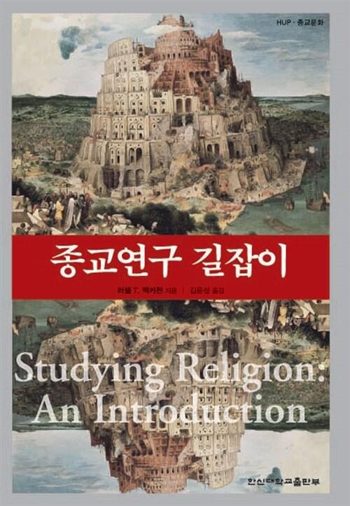 종교연구 길잡이