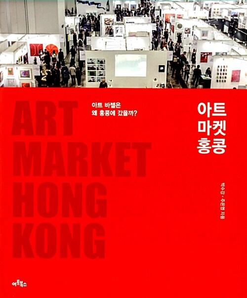 아트마켓 홍콩