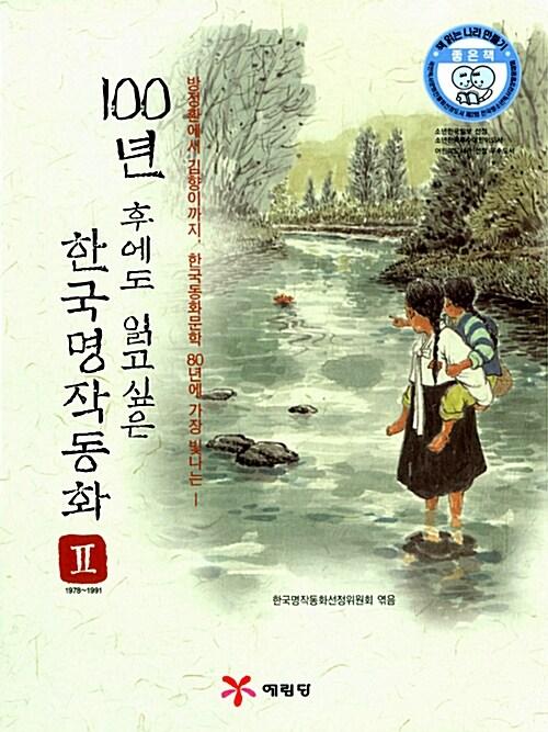 100년 후에도 읽고 싶은 한국명작동화 2