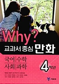 Why? 교과서 중심 4학년 세트 - 전4권