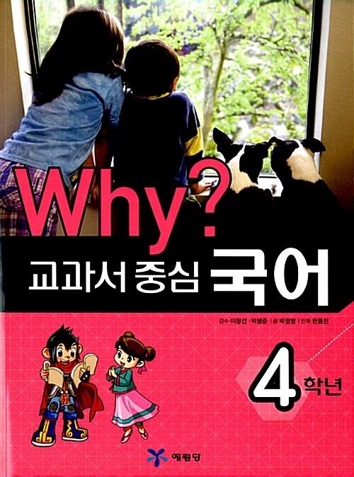 Why? 교과서 중심 국어 4학년