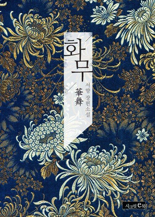 화무(華舞) (전2권)
