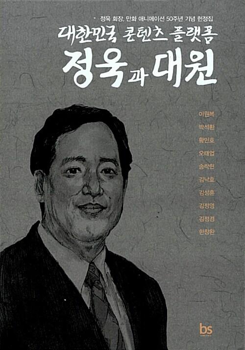 대한민국 콘텐츠 플랫폼, 정욱과 대원