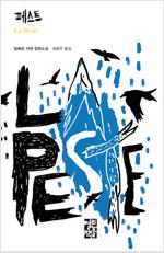 페스트 - 열린책들 세계문학 229