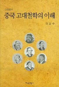 중국 고대철학의 이해