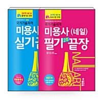 [세트] 2015 미용사(네일) 필기 + 실기 세트 - 전2권