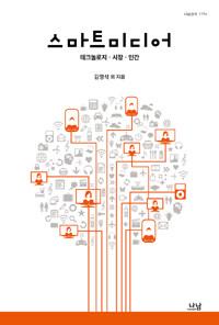 스마트미디어 : 테크놀로지·시장·인간
