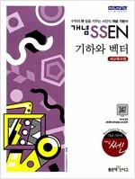 개념 SSEN 쎈 기하와 벡터 (2019년 고3용)