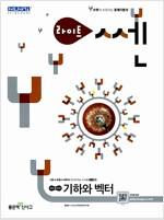 라이트 쎈 기하와 벡터 (2019년 고3용)