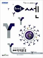라이트 쎈 미적분 2 (2019년 고3용)