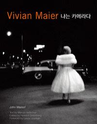 비비안 마이어 : 나는 카메라다