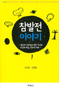 참발전 이야기 : 발전의 진면목을 향한 각국의 도전과 좌절, 한국의 좌표
