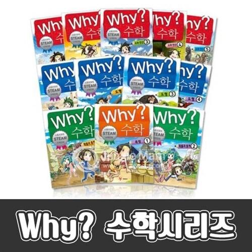 [초등학교 추천도서][예림당] why?시리즈 와이시리즈 수학학습만화 (전 16권)