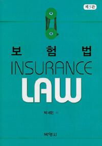 보험법 제3판