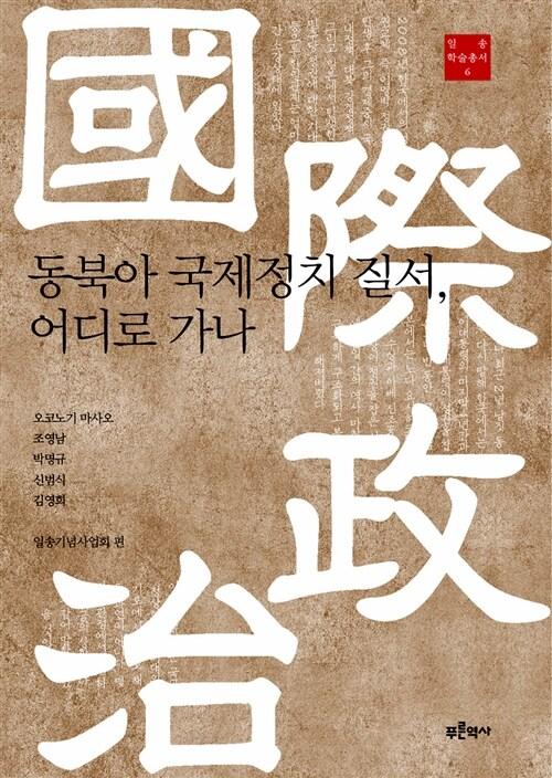 동북아 국제정치 질서, 어디로 가나