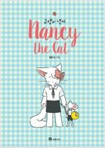 [고화질] 고양이 낸시