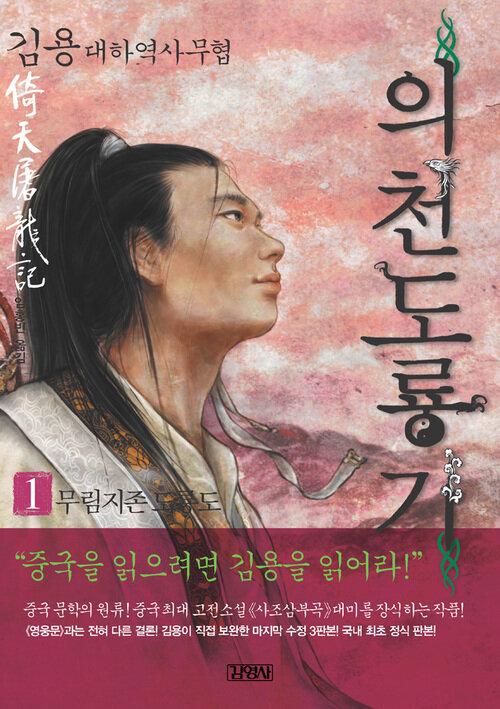 [세트] 의천도룡기 (전8권)