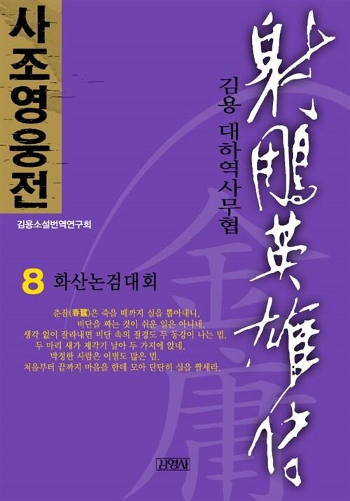 사조영웅전 8권