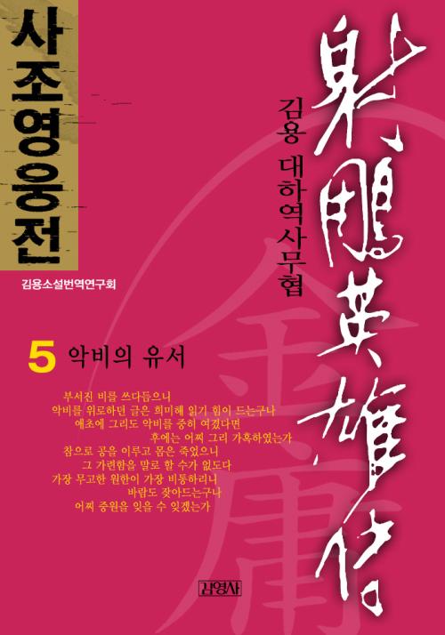 사조영웅전 5권