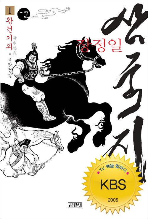 [세트] 장정일 삼국지 (전10권) (총10권)
