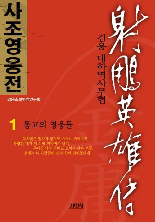 [세트] 사조영웅전 (전8권)