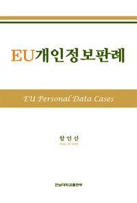 EU개인정보판례